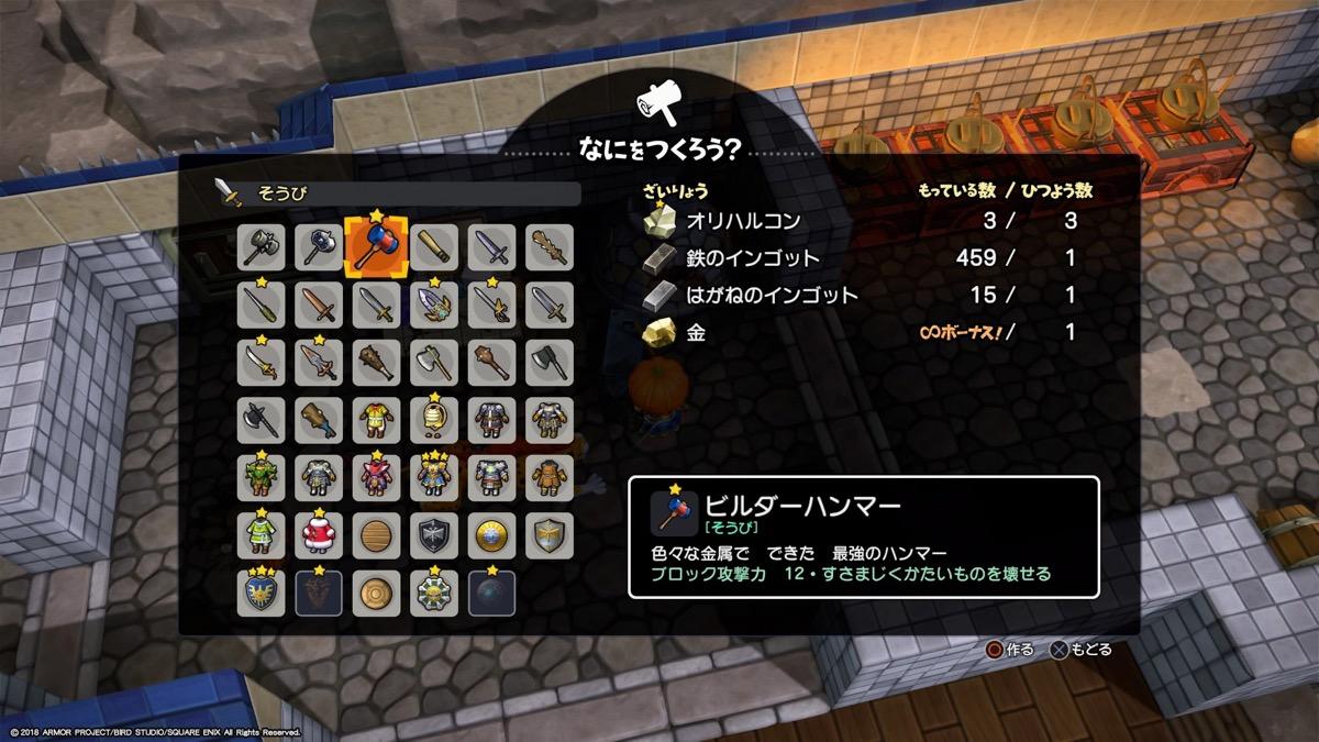 dqb2_img_0078