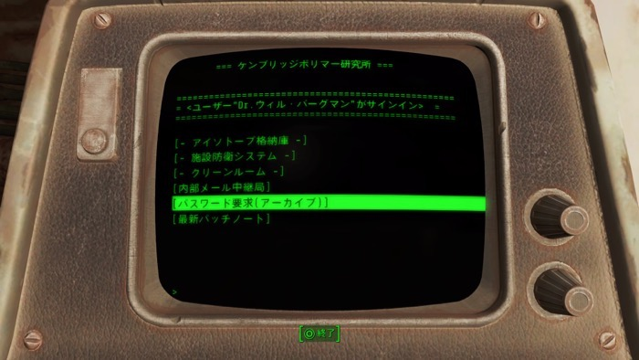 Fallout4_0168