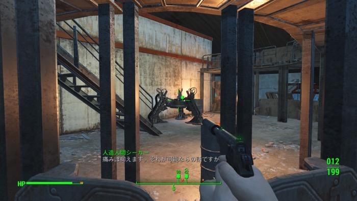 Fallout4_0193