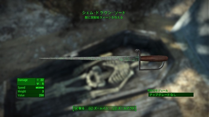 Fallout4_0226