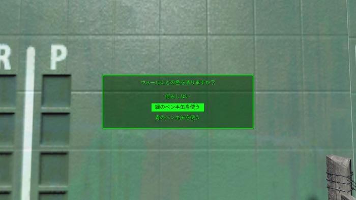 Fallout4_0245