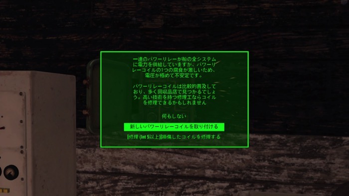 Fallout4_0262