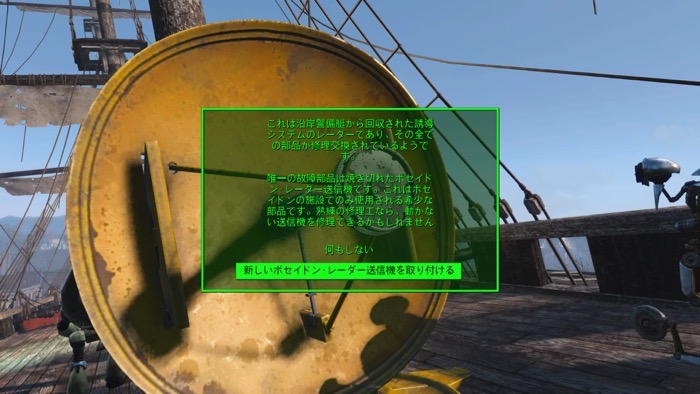 Fallout4_0264