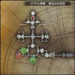 MAP・イリアル神殿 神兵の待詔室