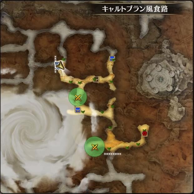 MAP・キャルトブラン風食路(北東部)