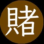 mitama_to