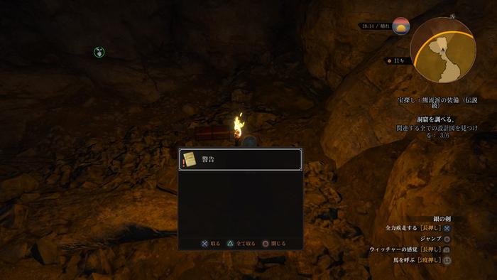Check!! 洞窟を調べる